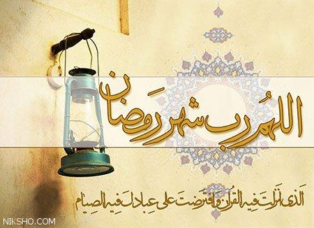 اس ام اس و متن تبریک فرا رسیدن ماه رمضان 1400