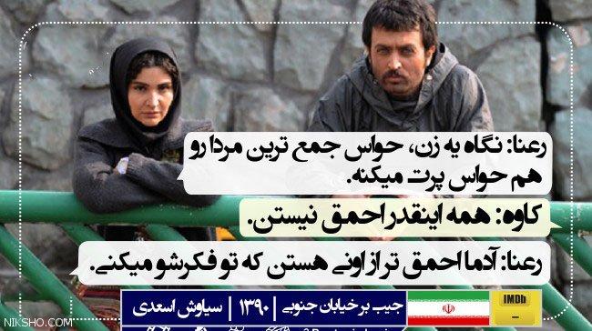 برترین دیالوگ های تاثیرگذار سینمای هالیوود و ایران (2)