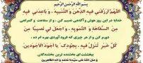 دعای روز سوم ماه پربرکت رمضان همراه با ترجمه فارسی