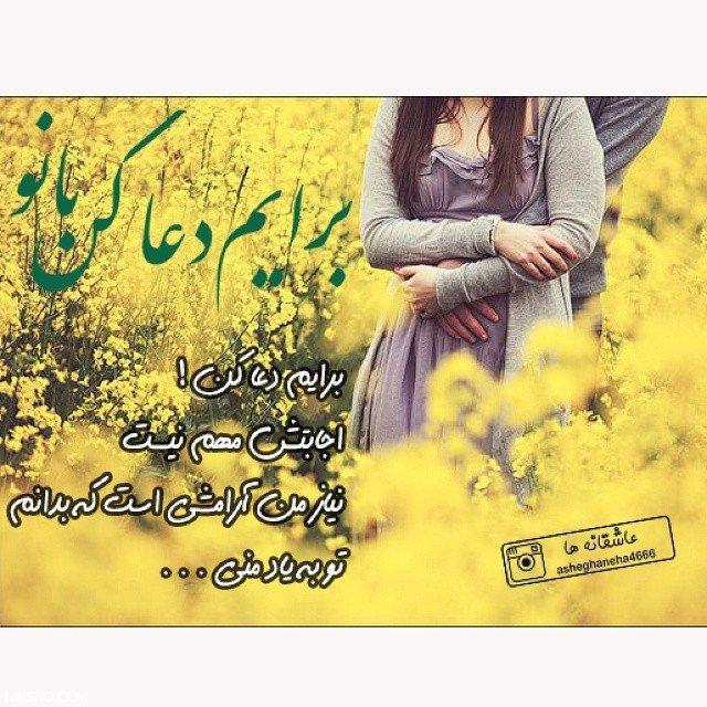 عکس نوشته های عاشقانه زوج های ایرانی