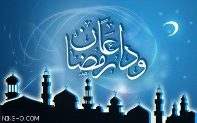 سری اس ام اس های وداع با ماه رمضان المبارک