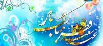 عکس عید فطر مبارک ،عکس پروفایل عید فطر 99