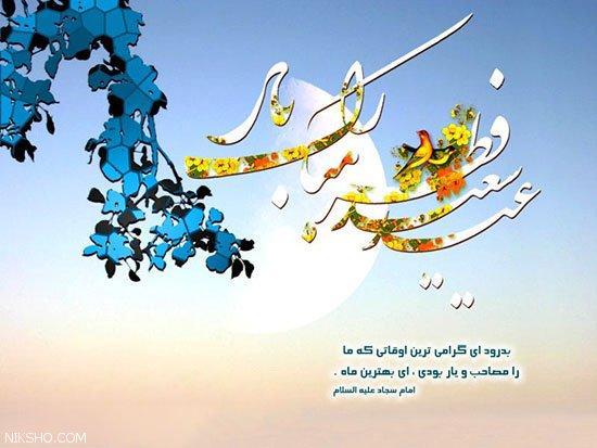 عکس عید فطر مبارک ،عکس پروفایل عید فطر 1400