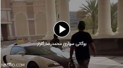 بوگاتی سواری محمدرضا گلزار بازیگر لاکچری ایران +فیلم