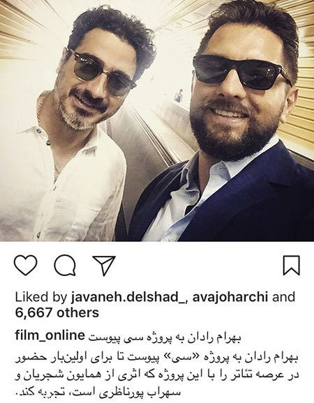 عکس های جنجالی بازیگران و ستاره های ایرانی در اینستاگرام