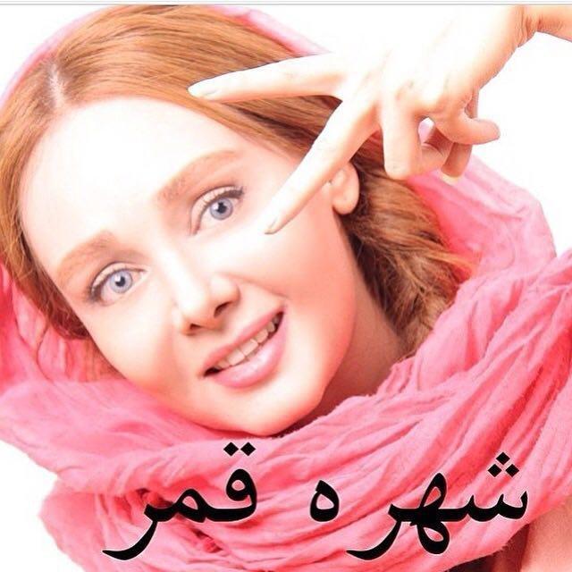 بیوگرافی شهره قمر خاص ترین بازیگر سینمای ایران +عکس