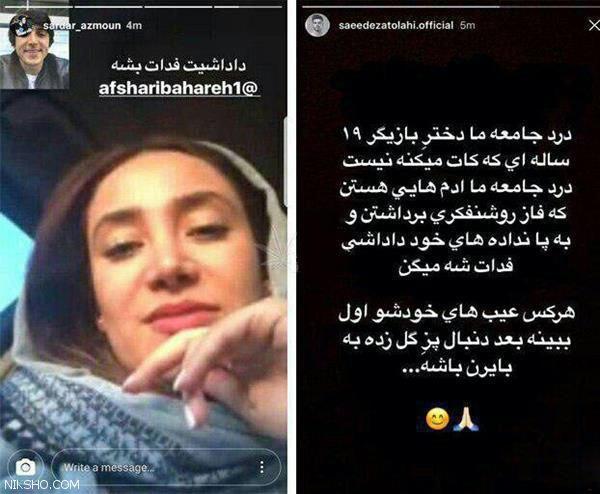 رابطه سردار آزمون و بهاره افشاری و دخالت سعید عزت اللهی