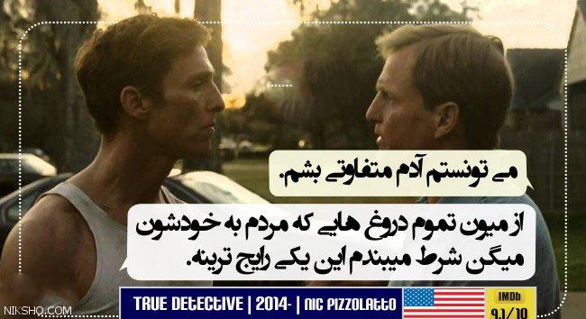 دیالوگ های ماندگار و برتر و تاثیرگذار تاریخ سینما (5)
