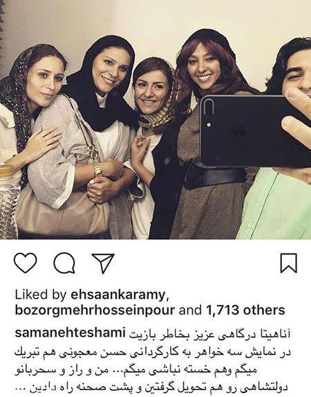 اینستاگردی با بازیگران و ستاره های ایرانی