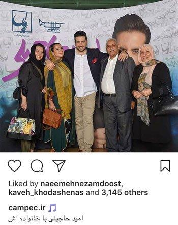 آخرین عکسهای جذاب بازیگران ایرانی در اینستاگرام