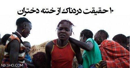 نکات تکان دهنده درباره ختنه دختران در ایران و دیگر کشورها