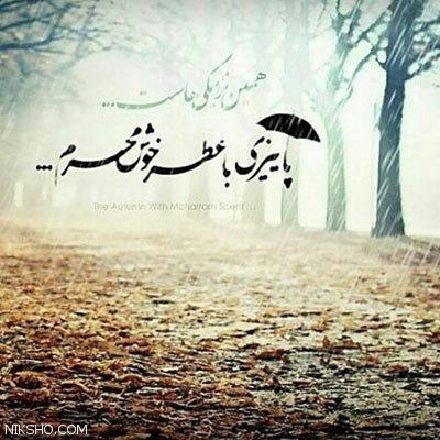 عکس پروفایل عاشورا +عکس نوشته عاشورا محرم