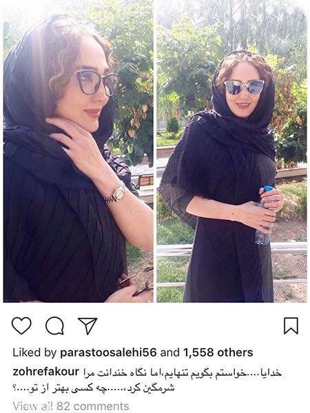 خفن ترین عکس ها و اخبار بازیگران و ستاره های ایرانی