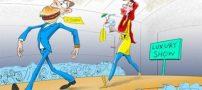 کاریکاتورهای خنده دار اما تلخ با موضوعات اجتماعی