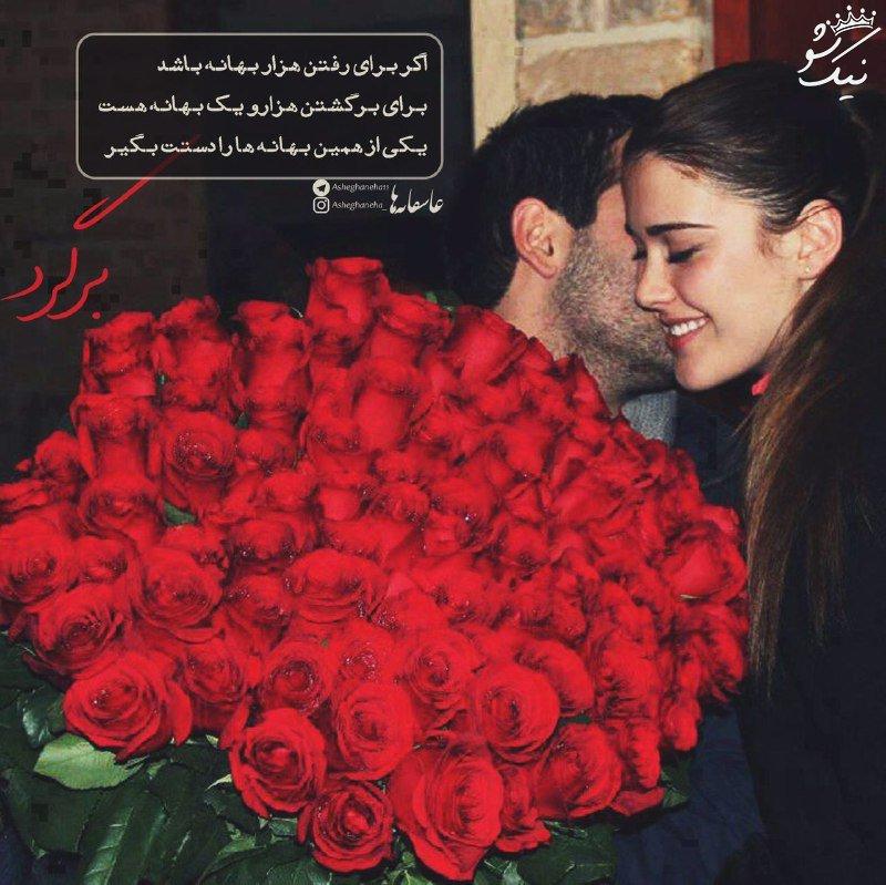 عکس های عاشقانه تاپ و خفن +عکس نوشته عاشقانه (37)