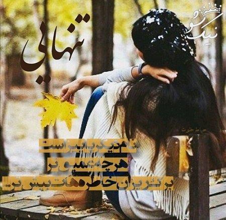 عکس پروفایل پاییزی +پروفایل دختر پاییزی ام 1400