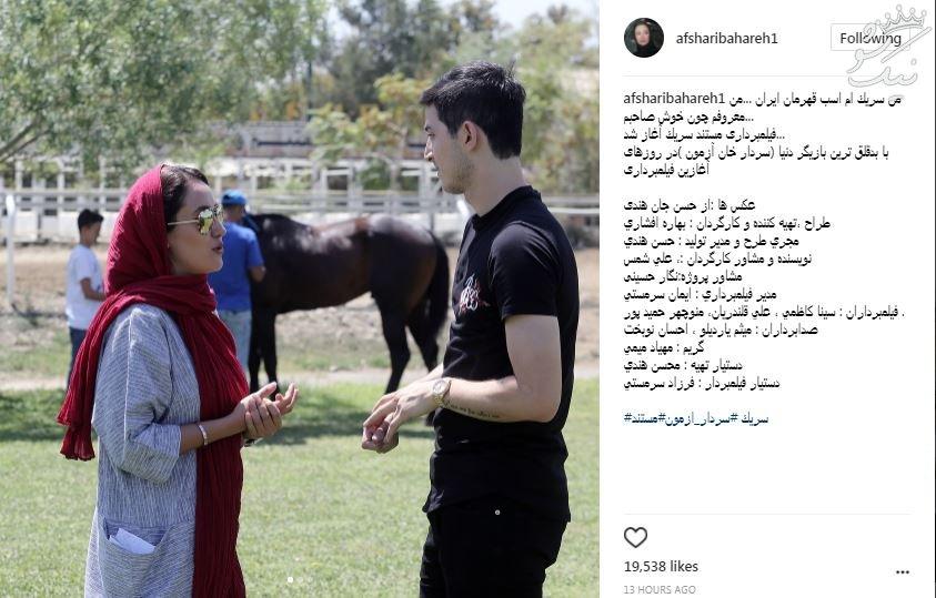 بهاره افشاری و سردار آزمون پشت صحنه پروژه جدیدشان