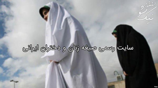 سایت رسمی صیغه زنان و دختران ایرانی +ازدواج موقت در ایران