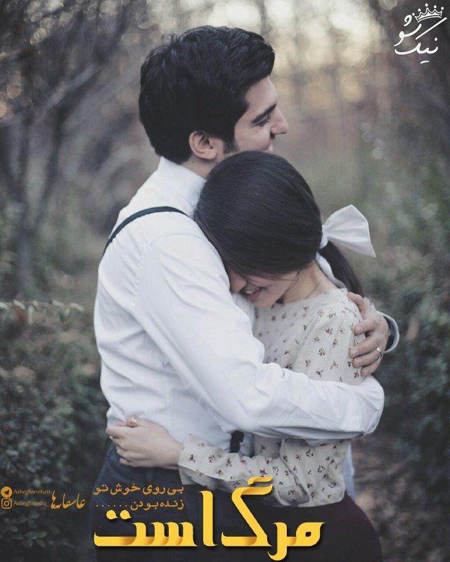 عکس های عاشقانه جذاب دختر و پسرها تاپ و دیدنی (39)