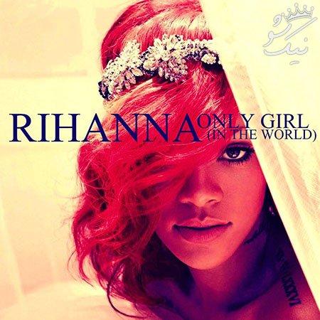 بهترین آهنگ های Rihanna ریحانا ،دانلود و پخش آنلاین