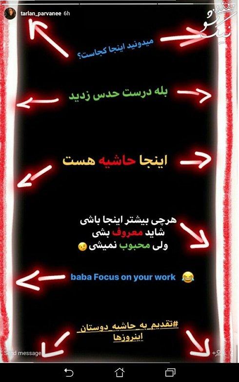 صحبت های ترلان پروانه و سعید عزت اللهی درباره رابطه شان
