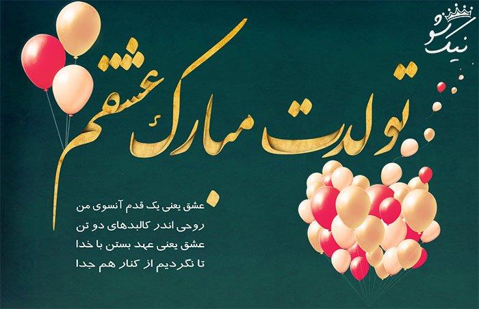 عکس نوشته تولدت مبارک عاشقانه +عکس تبریک تولد همسر