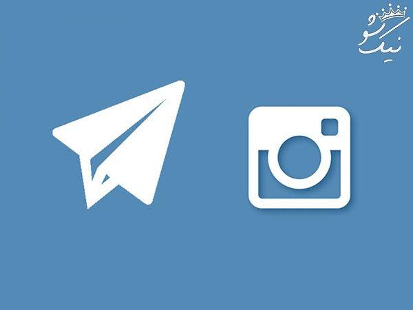 اگر تلگرام و اینستاگرام نباشند چه خواهد شد؟