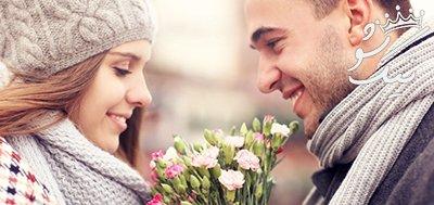 10 حقیقت مهم و خواندنی درباره ازدواج دختر و پسر
