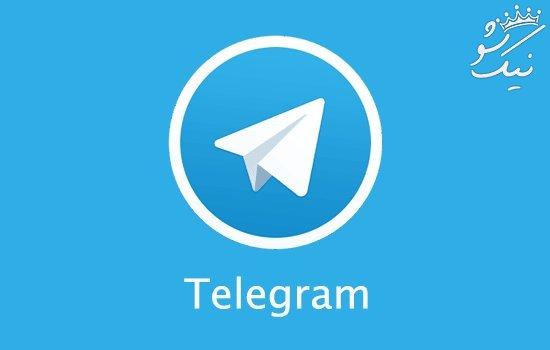 خداحافظی با تلگرام