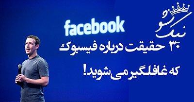 حقایقی درباره فیسبوک که واقعا تعجب آور است