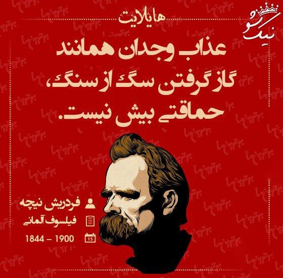 برترین جملات فلسفی بزرگان در قاب عکس نوشته ها