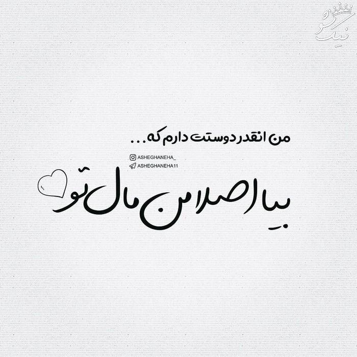 تاریخ ولنتاین 2021 99 در ایران چه روزی است؟