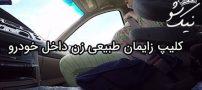 فیلم زایمان طبیعی زن در داخل خودرو در حال حرکت