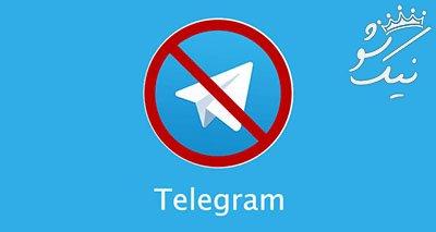 احتمال رفع فیلتر تلگرام و اینستاگرام تا روز جمعه