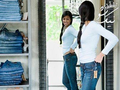 خانم ها هنگام خرید جین به این نکات توجه کنید