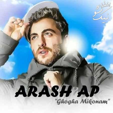 بهترین آهنگ های آرش ap و مسیح