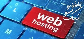 نکات کلیدی درباره انتخاب هاست و فضای میزبانی سایت