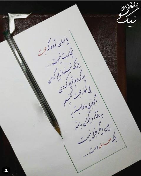 پند نوشته های زیبا و عبرت آموز فلسفی