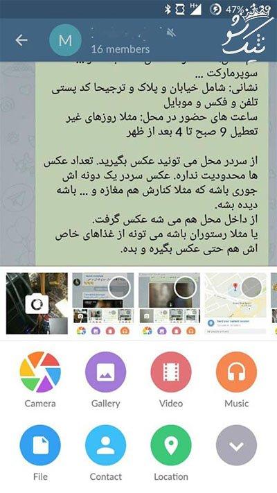 آموزش ارسال لوکیشن در تلگرام با کمک گوگلمپ