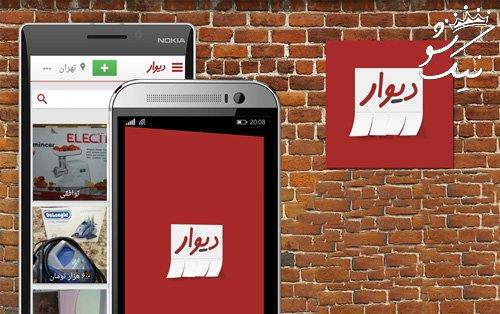همراه با استارتاپهای میلیاردی ایران و ارزش آن ها