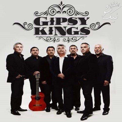 کافه آهنگ با ترانه amor mio از گروه جیپسی کینگز