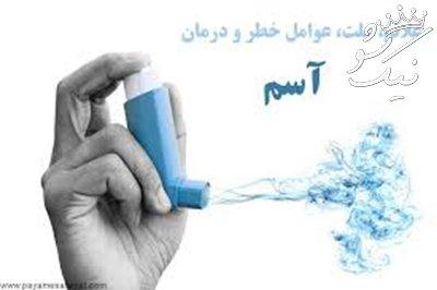 نشانه های اولیه بیماری آسم و روش های درمان آن