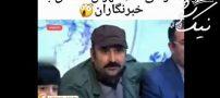 شوخی +18 مهران احمدی با خبرنگارهای زن و مرد +فیلم