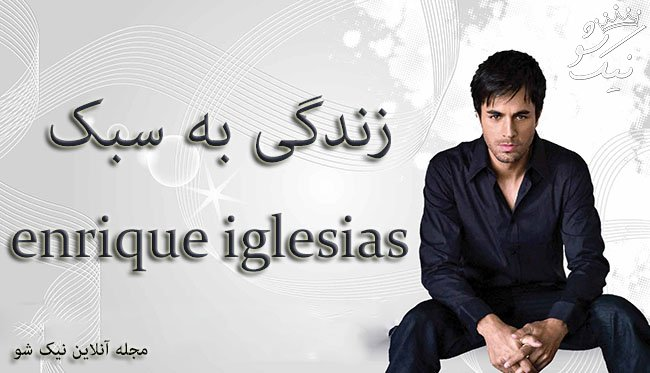 لایف استایل با انریکه ایگلسیاس Enrique Iglesias
