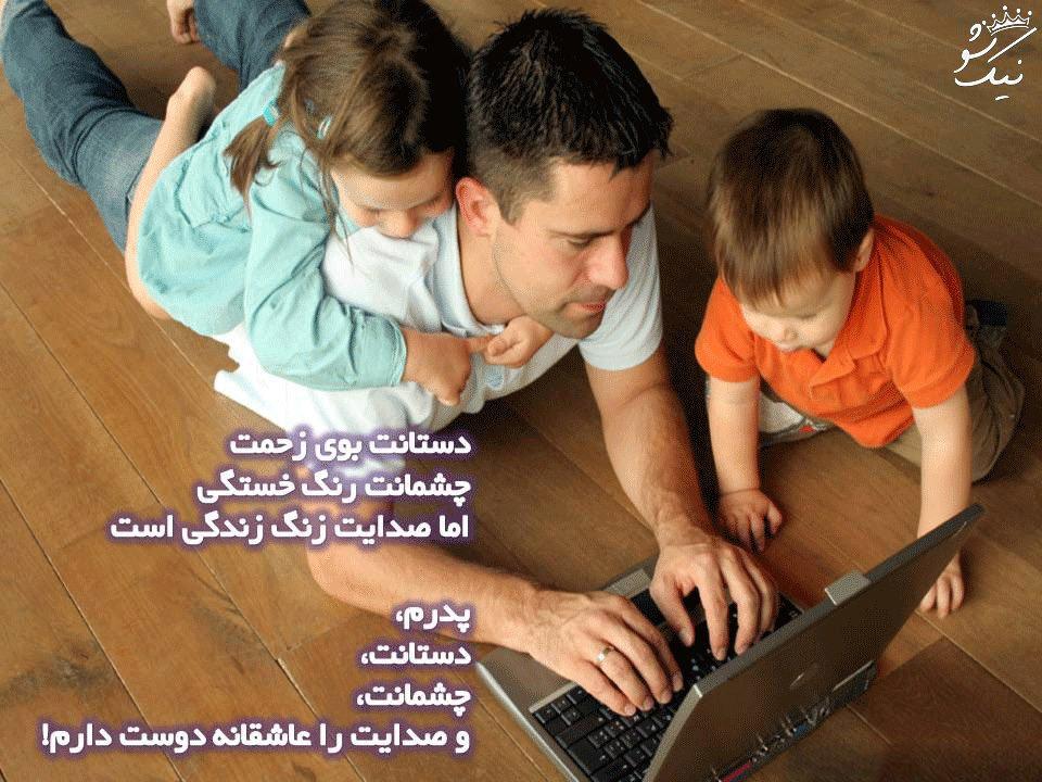 عکس روز پدر برای پروفایل +عکس تبریک روز مرد