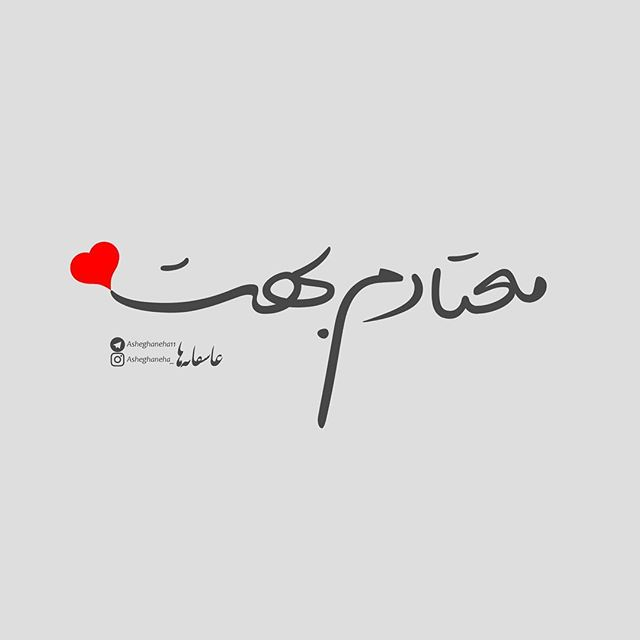عکس لاکچری عاشقانه +عکس پروفایل ست عاشقانه