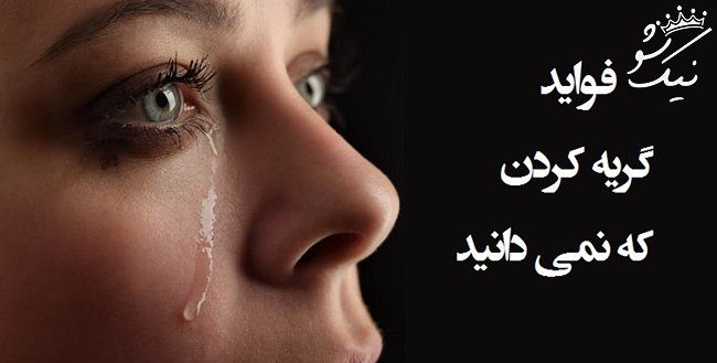 3 فایده جالب گریه کردن که نمی دانستید