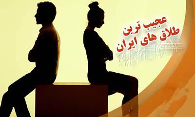 طوفان طلاق در ایران ،زن و شوهرها را چه شده؟