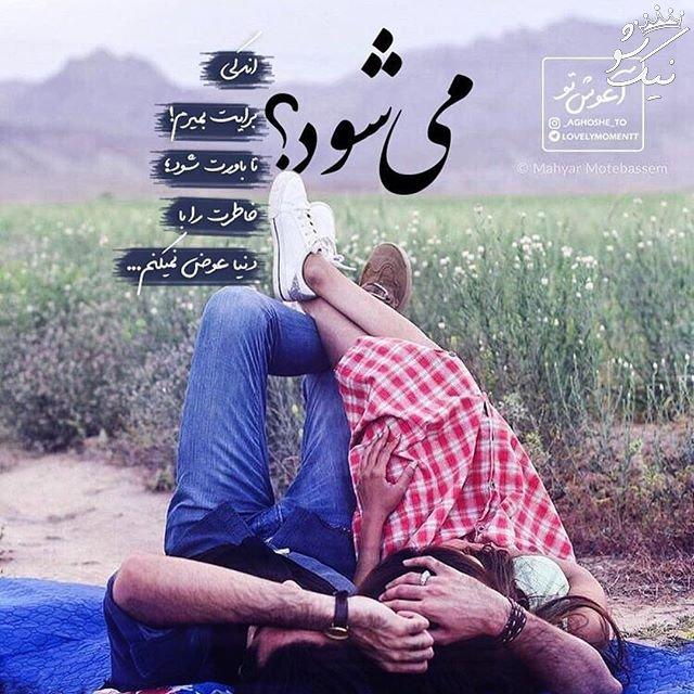 عکس نوشته های عاشقانه دونفره با حس خوب
