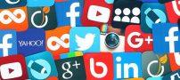پرطرفدارترین شبکه های اجتماعی جهان در سال 2018